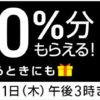 ソフトバンクでiTunesコード10%増量キャンペーン実施中!